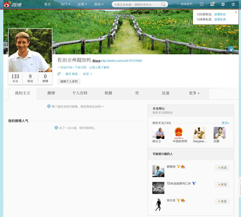 6 Weibo Censor